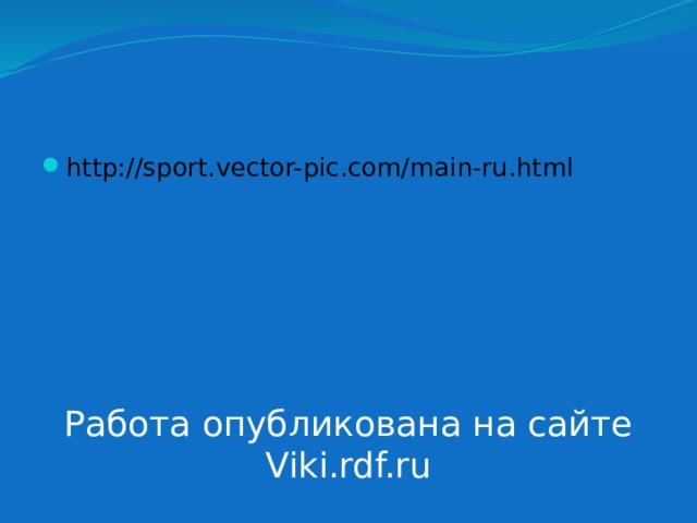 http://sport.vector-pic.com/main-ru.html