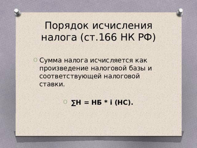 Порядок исчисления налога (ст.166 НК РФ)