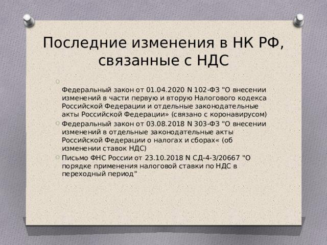 Последние изменения в НК РФ, связанные с НДС