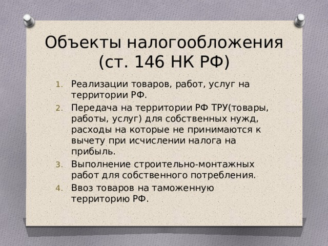 Объекты налогообложения (ст. 146 НК РФ)