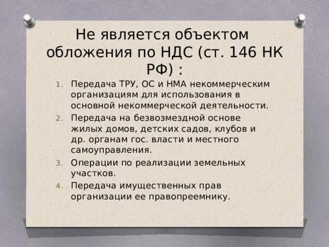 Не является объектом  обложения по НДС (ст. 146 НК РФ) :