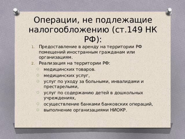 Операции, не подлежащие налогообложению (ст.149 НК РФ):