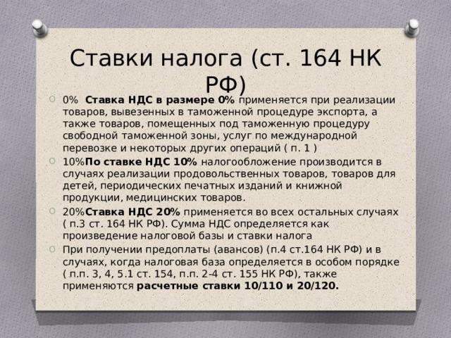 Ставки налога (ст. 164 НК РФ)