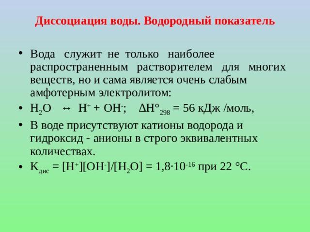 Диссоциация воды. Водородный показатель