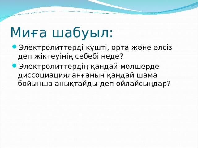 Миға шабуыл: