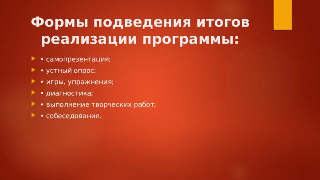 Формы подведения итогов реализации программы: