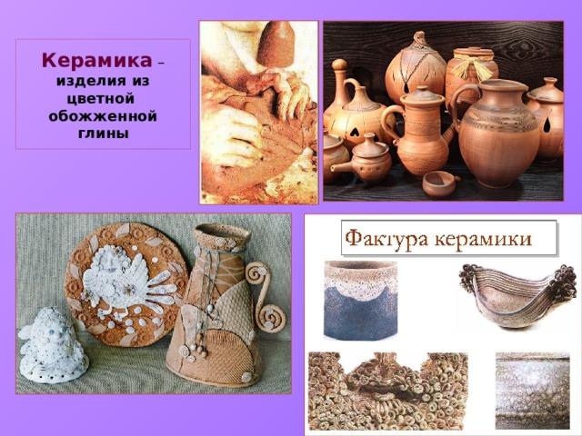 Керамика – изделия из цветной обожженной глины