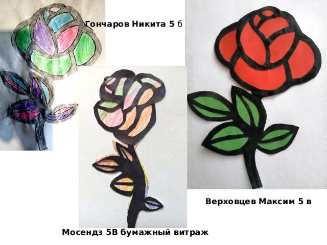 Гончаров Никита 5 б Верховцев Максим 5 в Мосендз 5В бумажный витраж