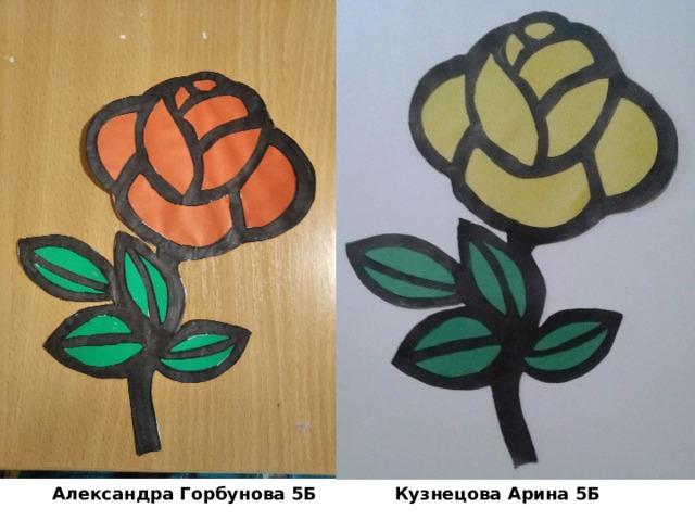 Александра Горбунова 5Б Кузнецова Арина 5Б