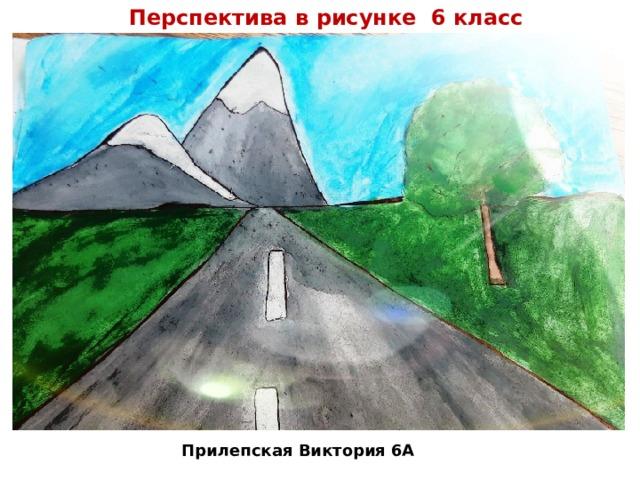 Перспектива в рисунке 6 класс Прилепская Виктория 6А