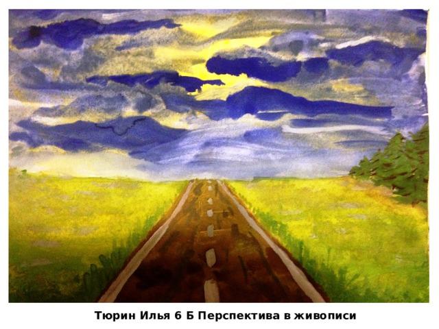 Тюрин Илья 6 Б Перспектива в живописи
