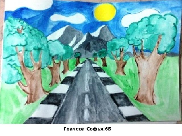 Грачева Софья,6Б