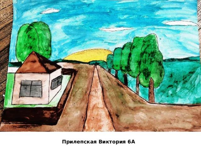 Прилепская Виктория 6А