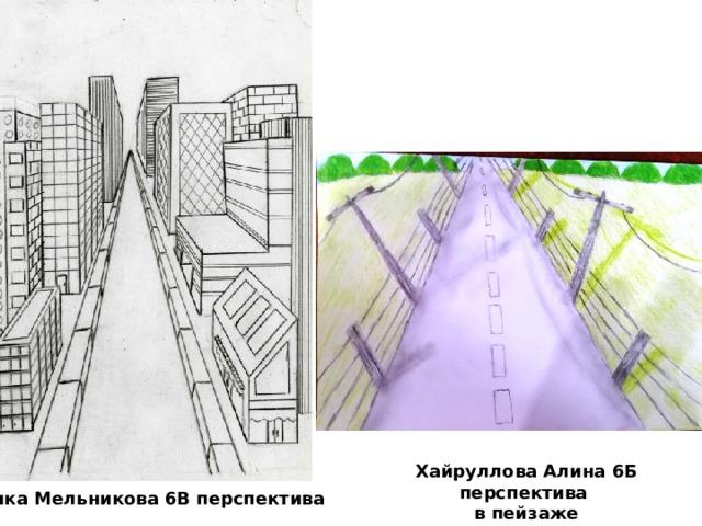 Хайруллова Алина 6Б перспектива в пейзаже Вика Мельникова 6В перспектива