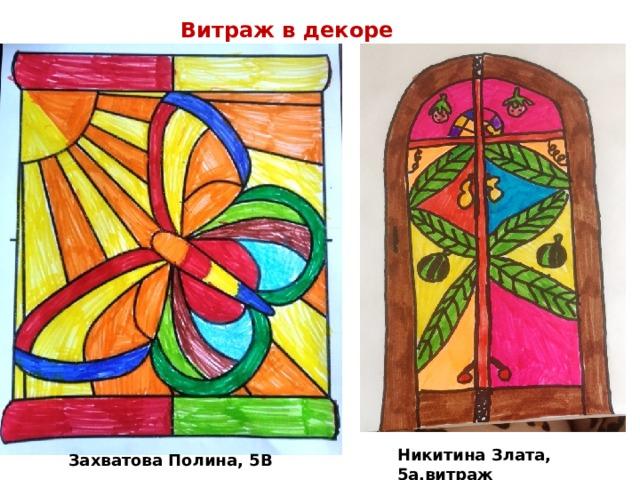 Витраж в декоре помещений Никитина Злата, 5а,витраж Захватова Полина, 5В