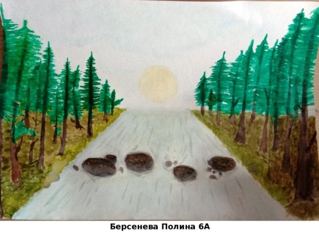 Берсенева Полина 6А