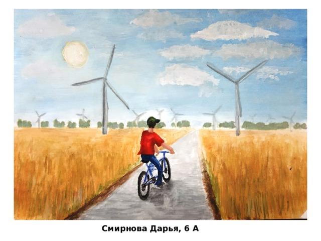 Смирнова Дарья, 6 А