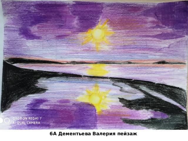 6А Дементьева Валерия пейзаж