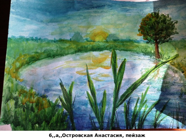 6,,а,,Островская Анастасия, пейзаж