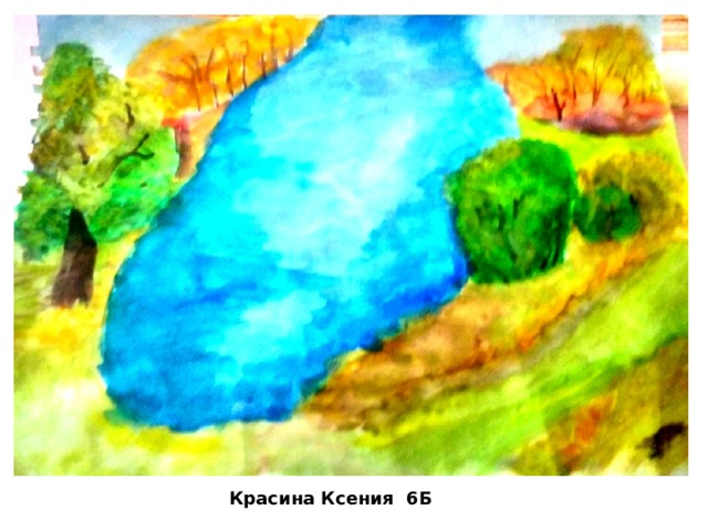 Красина Ксения 6Б