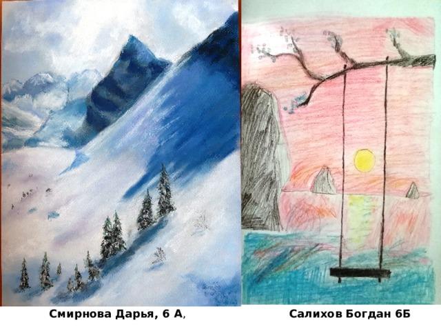 Смирнова Дарья, 6 А , Салихов Богдан 6Б