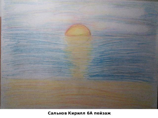 Сальнов Кирилл 6А пейзаж