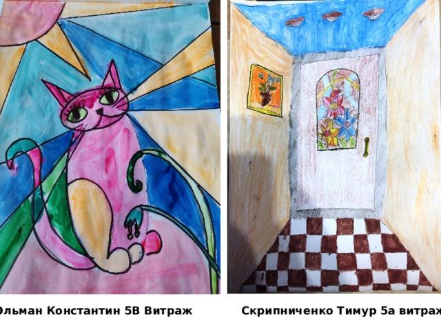 Эльман Константин 5В Витраж Скрипниченко Тимур 5а витраж
