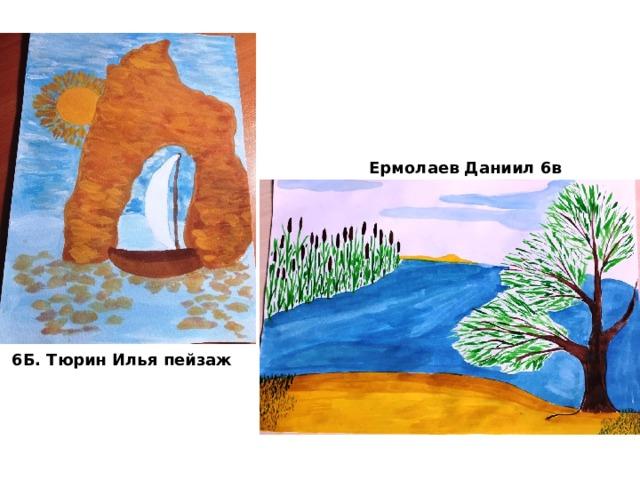 Ермолаев Даниил 6в 6Б. Тюрин Илья пейзаж