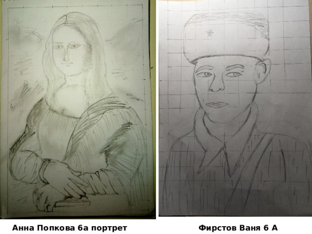 Анна Попкова 6а портрет Фирстов Ваня 6 А