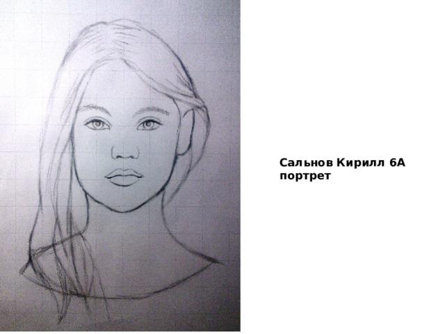 Сальнов Кирилл 6А портрет