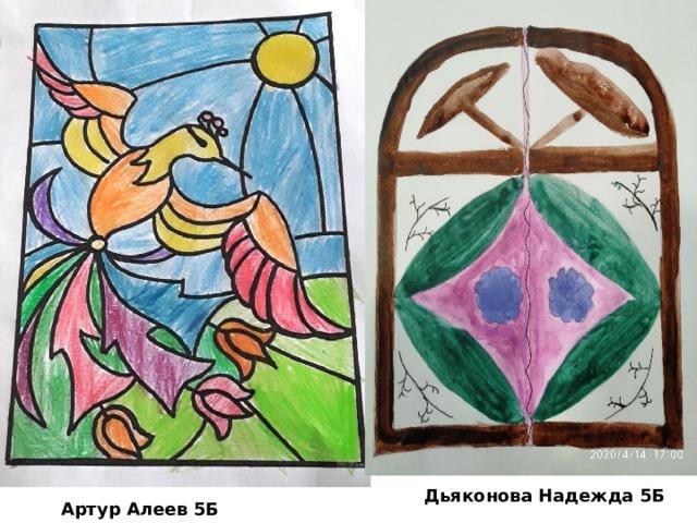 Дьяконова Надежда 5Б Артур Алеев 5Б