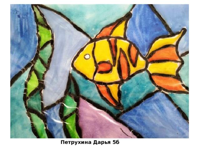 Петрухина Дарья 5б