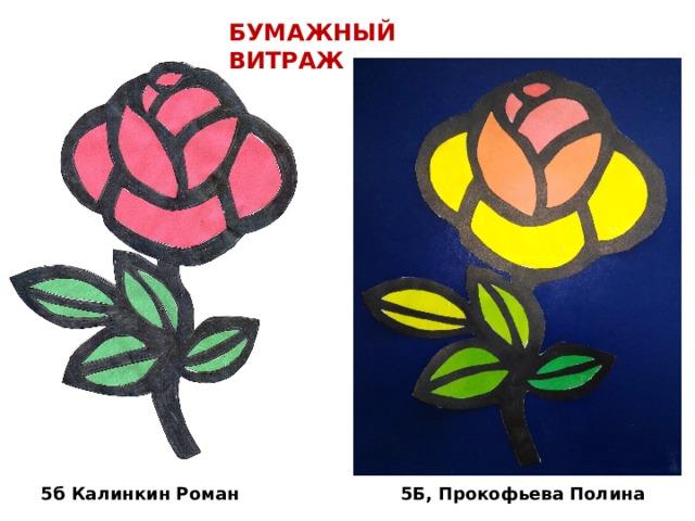 БУМАЖНЫЙ ВИТРАЖ 5б Калинкин Роман 5Б, Прокофьева Полина