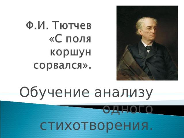 Обучение анализу одного стихотворения. »