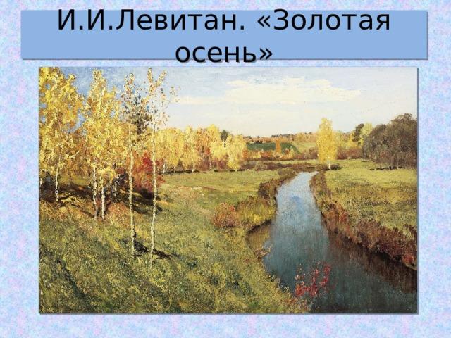 И.И.Левитан. «Золотая осень»
