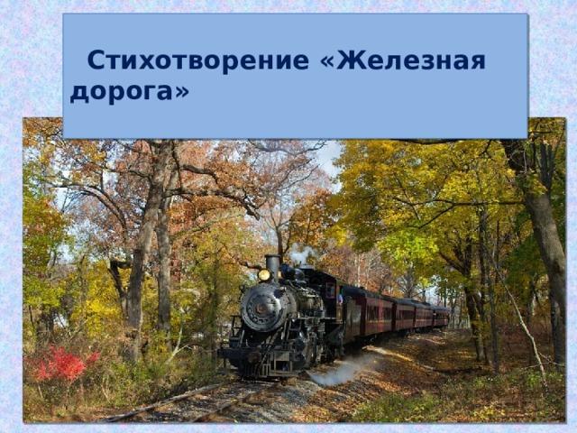Стихотворение «Железная дорога»