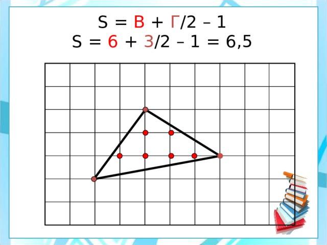 S = В +  Г /2 – 1  S = 6 + 3 /2 – 1 = 6,5