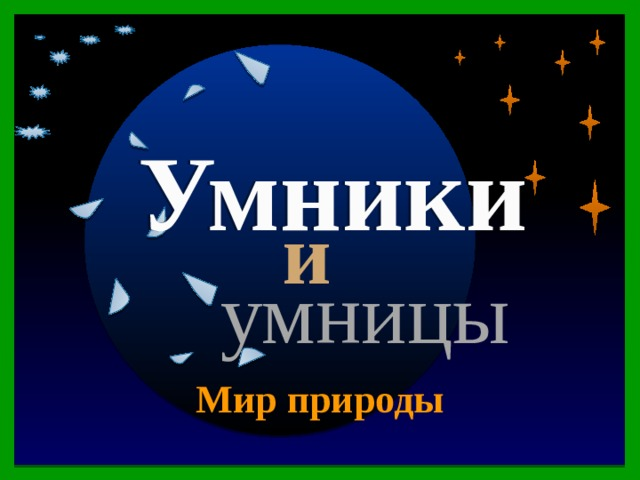 40 Умники и  умницы Мир природы Продолжить игру II раунд Орлюк В.А.МБОУ Петровская СОШ Гурьевского района