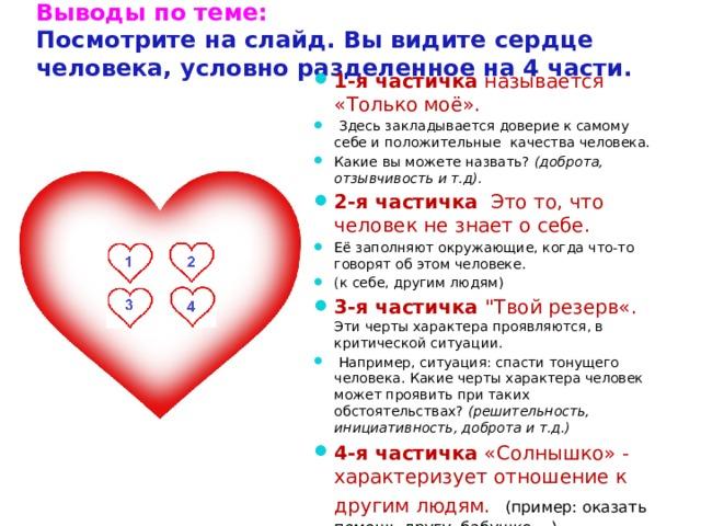 Выводы по теме:  Посмотрите на слайд. Вы видите сердце человека, условно разделенное на 4 части.