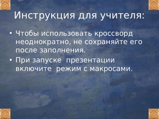 Инструкция для учителя: