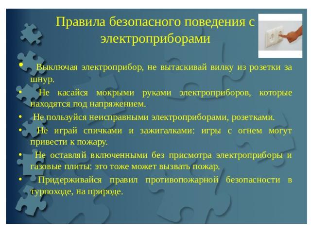 Правила безопасного поведения с электроприборами