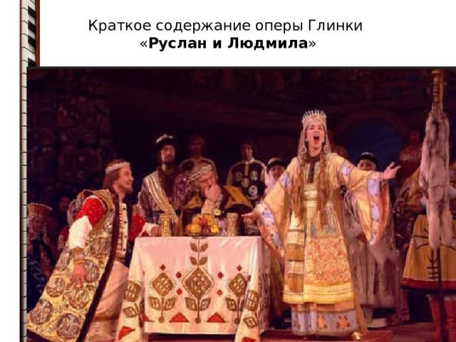 Краткое содержание оперы Глинки  « Руслан и Людмила »