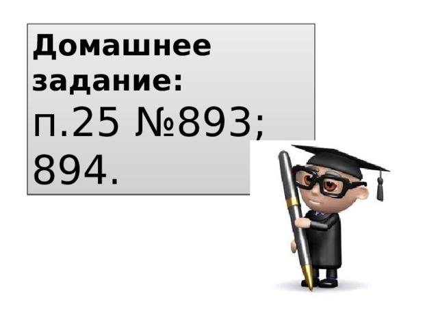 Домашнее задание: п.25 №893; 894.