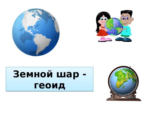 Земной шар - геоид