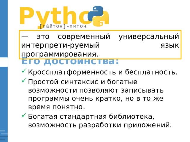Python [пáйтон]-питон — это современный универсальный интерпрети-руемый язык программирования. Его достоинства: