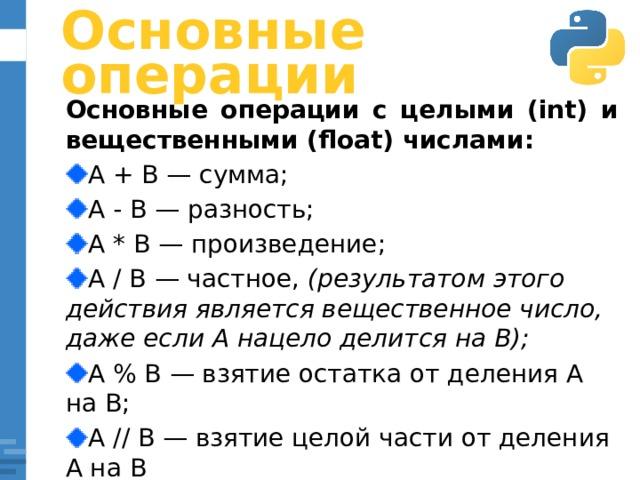 Основные операции Основные операции с целыми (int) и вещественными (float) числами: