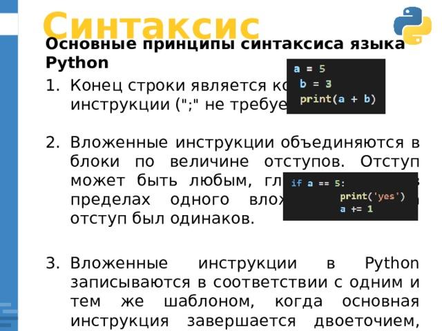 Синтаксис Основные принципы синтаксиса языка Python