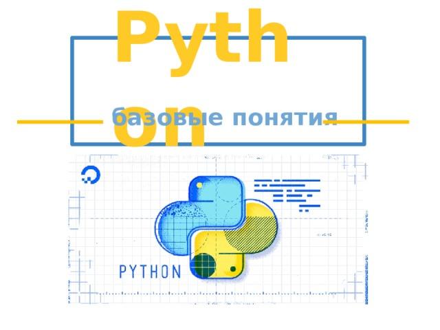 Python базовые понятия