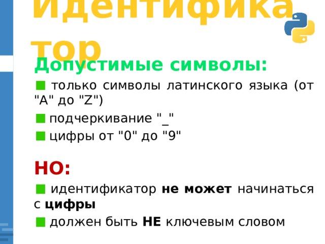 Идентификатор Допустимые символы:  только символы латинского языка (от