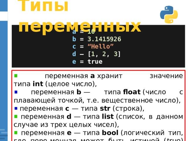 "Типы переменных a = 10 b = 3.1415926 c = ""Hello"" d – [ 1 , 2 , 3 ] e = true"